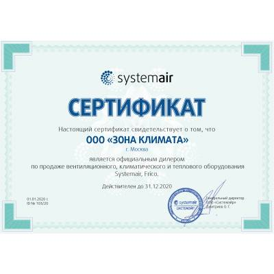Systemair DHS 225EV
