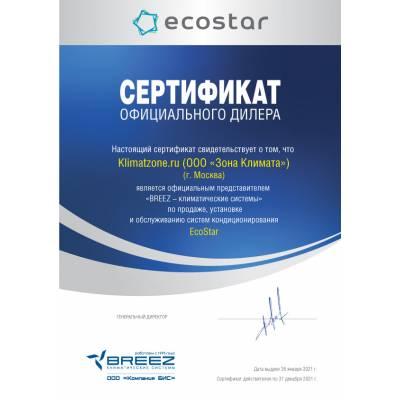 Ecostar ESH-HP250/2,6M-BL Увлажнитель воздуха