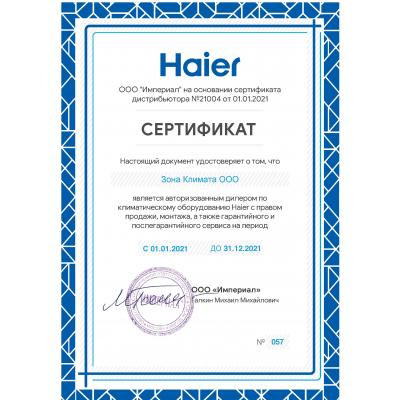 Haier AS18NS5ERA-W / 1U18FS2ERA