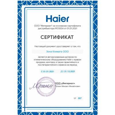 Haier AS09NS5ERA-W Внутренний блок