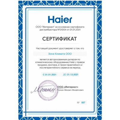 Haier 2U14CS4ERA(S) Наружный блок